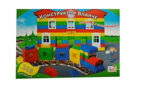 Train station blocks 216 pcs (011120)